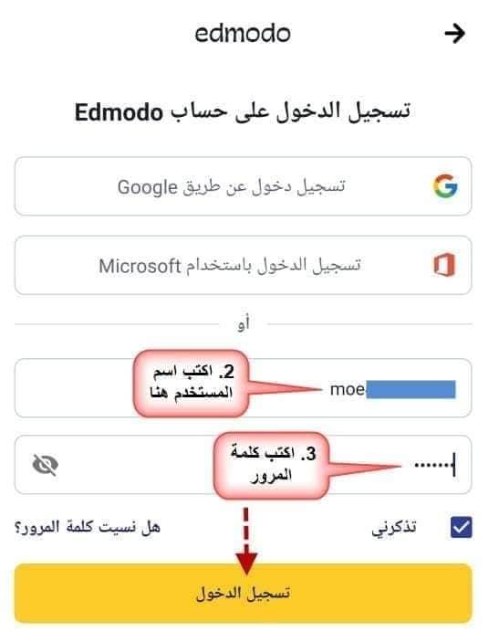 شرح كيفية رفع المشروع البحثي علي منصة edmodo باستخدام الموبايل  1