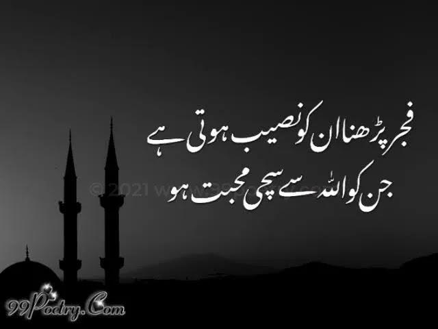 fajr quotes In Urdu Images-Islamic Status Quotes