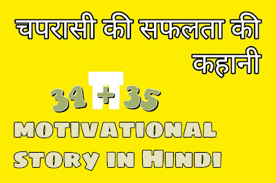 """""""चपरासी के सफलता कि कहानी"""" Motivational Story in Hindi for college Students"""