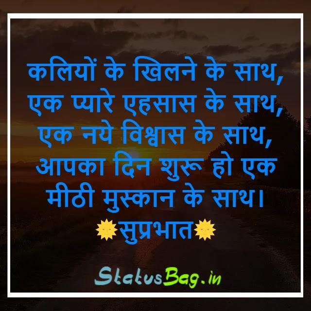 Good Morning Shayari Hindi Hd Image