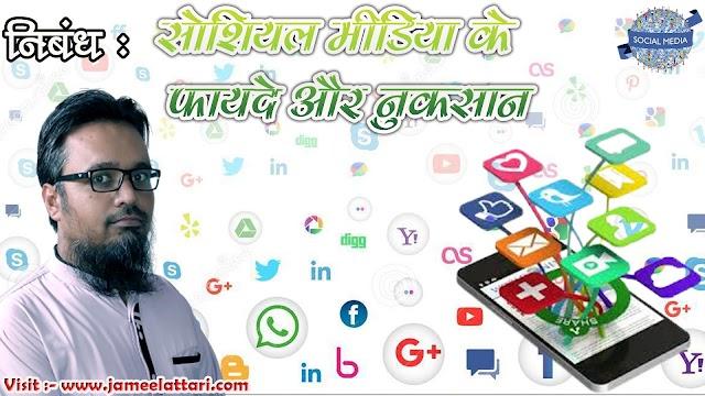Social media ke fayde aur nuksan | सोशल मीडिया के फायदे और नुकसान