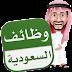 وظائف متنوعة السعودية 14/10/2017