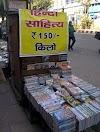 *हिंदी साहित्य 150 रुपये किलो*