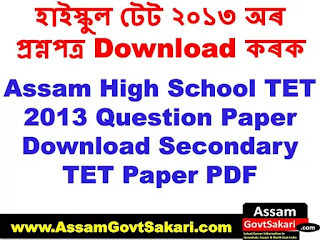 Assam High School TET 2013 Question Paper