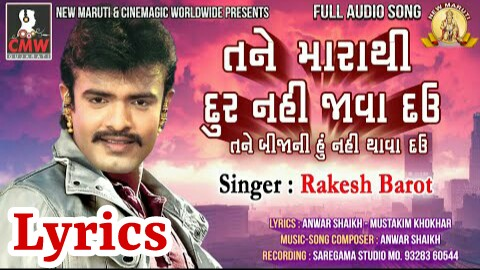 rakesh barot 2018 new song,Rakesh,Barot, New,Gujarati songs lyrics ,Full,Song,2018,rakesh barot,rakesh barot  gujarati geet, gujarati lyrics ,rakesh barot new song 2018,zeel joshi new song 2018,rakesh barot new song,rakesh,barot,new,song,tane mara thi dur nahi java dau,tane mara thi dur nahi java dau rakesh barot,tane mara thi dur nahi java dau 2018,rakesh barot zeel joshi, lyrics, gujarati lyrics, gujarati songs lyrics,