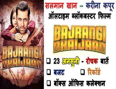 bajrangi bhaijaan trivia in hindi