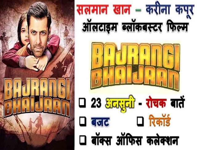 Bajrangi Bhaijaan Unknown Facts In Hindi: बजरंगी भाईजान से जुड़ी 23 अनसुनी और रोचक बातें