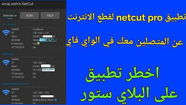 تحميل تطبيق نت كت NetCut للأندرويد اخر اصدار