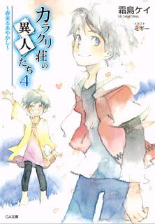 カラクリ荘の異人たち 第02-04巻