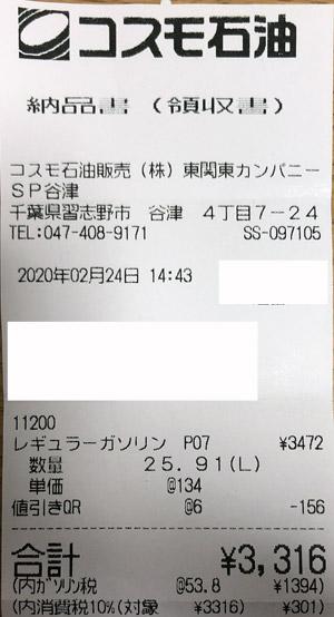 コスモ石油 セルフピュア谷津 2020/2/24 のレシート