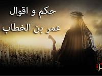 Kata Bijak Umar bin Khatab Bahasa Arab dan Artinya