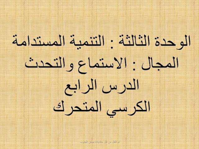 حل الدرس الرابع الكرسي المتحرك لغة عربية
