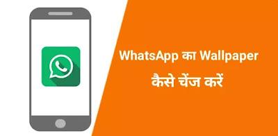 whatsapp ka wallpaper kaise change kare