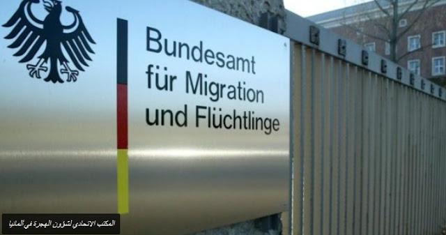 معلومات وخطوات يجب اتباعها لمن حصل على اقامة الحماية الفرعية Subsidiärer Schutz