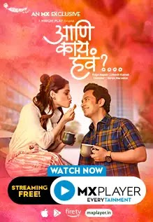 Aani Kay Hava (2019) Web Series Download S01 480p HDRip