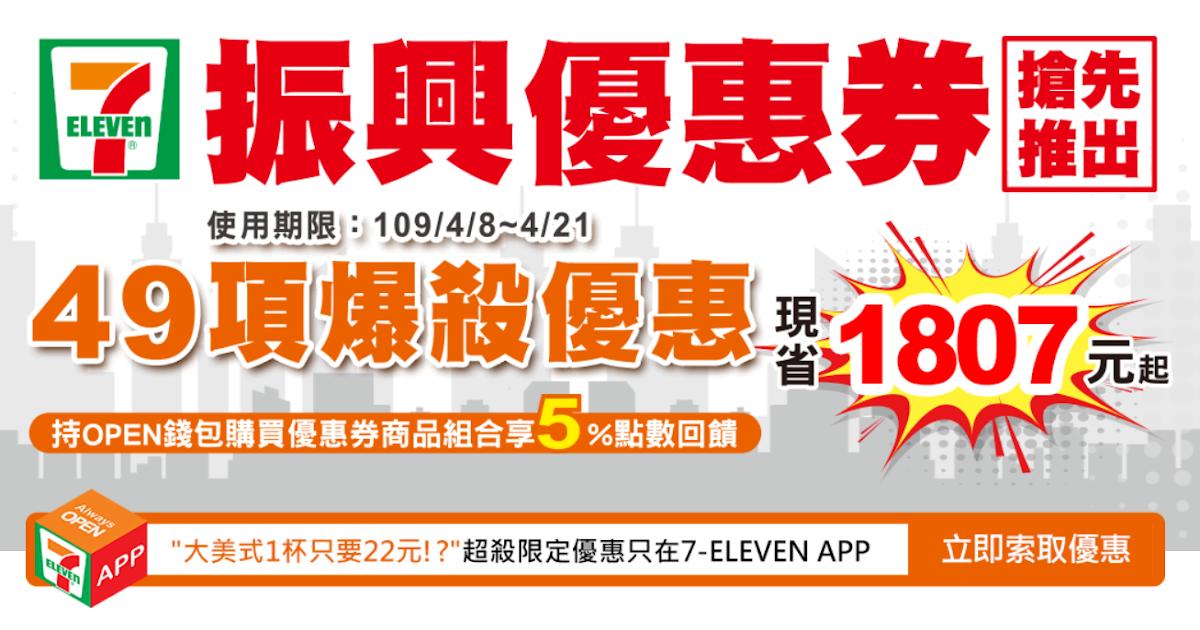 【7-11】振興優惠券,49項優惠,現省1807元起 - 酷碰達人