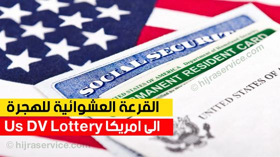 قرعة أمريكا DV Lottery 2021 DV هي اختصار لـ Diversity Visa أي التأشيرة العشوائية Green Card Lottery DV-2021