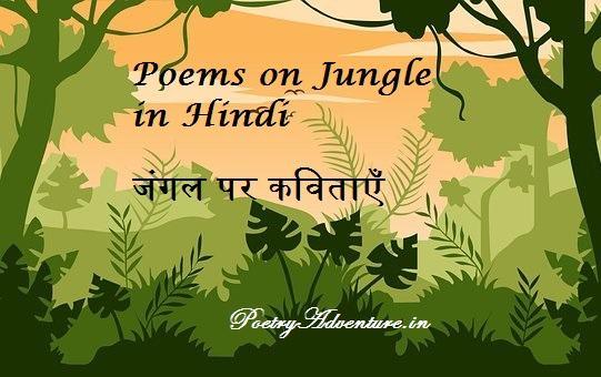 Poem on Jungle in Hindi, Poem on Van in Hindi, Jungle Par Kavita, Van Par Kavita, Junglon Par Kavitae, जंगल पर कविताएँ, जंगलों का बचाव पर कविता, वनों पर कविता