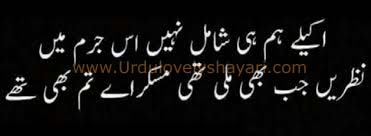 Love Poetry , Urdu love poetry , 2 line Poetry , urdu sms poetry;
