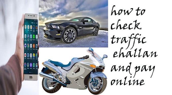 how to pay traffic echallan online ई-चालान स्टेटस व ऑनलाइन पेमेंट