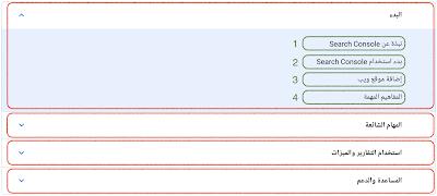 """لقطة شاشة لمستندات مركز مساعدة مجموعة خدمات """"بحث Google"""""""""""