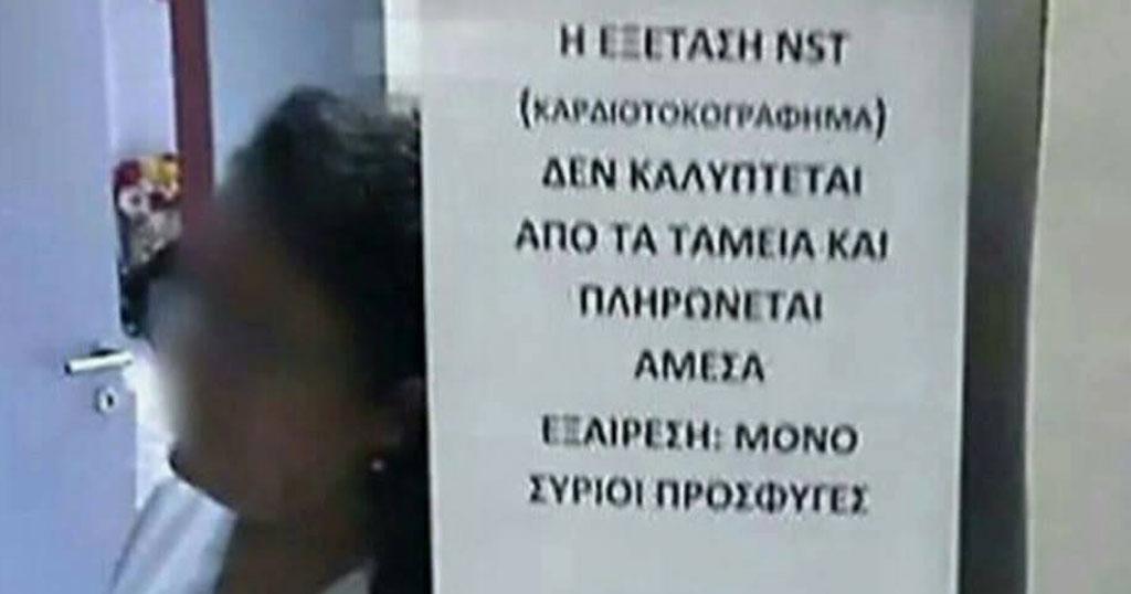 Σάλος με ανακοίνωση για πληρωμή εξετάσεων σε νοσοκομείο της Βορείου Ελλάδος