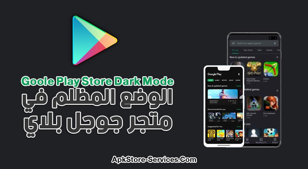 كيفية تمكين الوضع المظلم في متجر جوجل Play Store؟