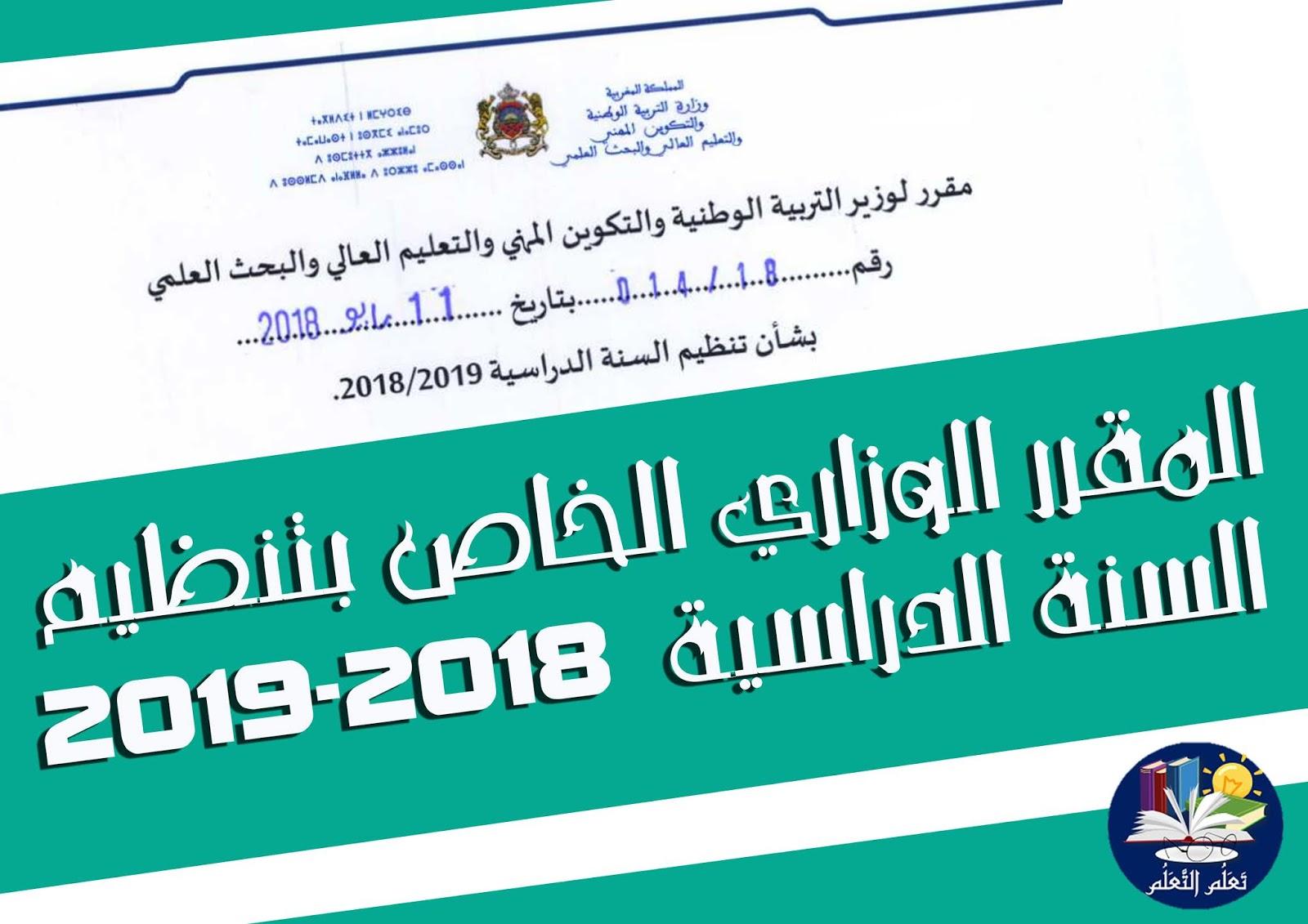 تعلم التعلم: المقرر الوزاري الخاص بتنظيم السنة الدراسية 2018-2019