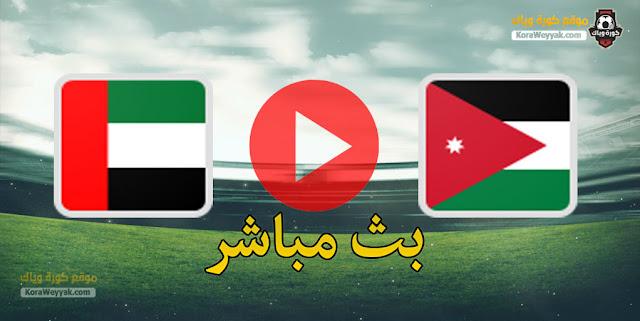 نتيجة مباراة الأردن والامارات اليوم 24 مايو 2021 في مباراة ودية