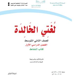 كتاب النشاط لمادة لغتي الخالدة للصف الثاني المتوسط pdf