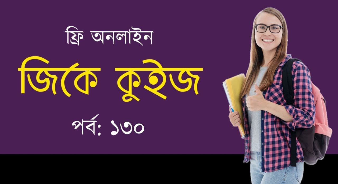 General Knowledge Mock Test in Bengali Part-130