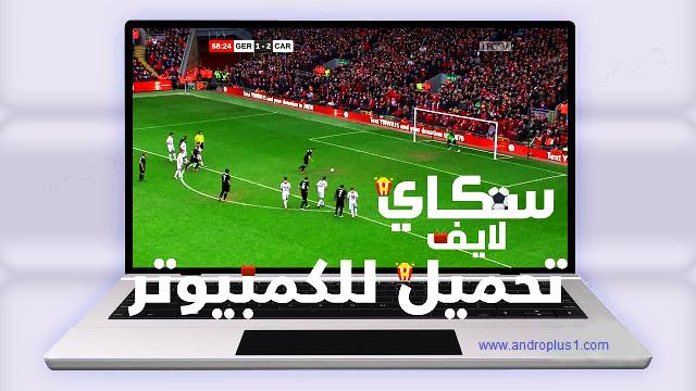 تحميل برنامج سكاي لايف Sky live الجديد لمشاهدة القنوات المشفرة