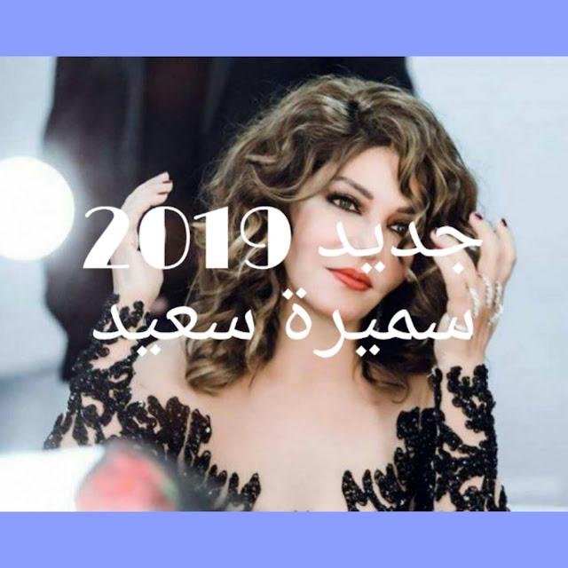 سمير سعيد  المغنية المغربية الشهيرة الاسطورة  الحية