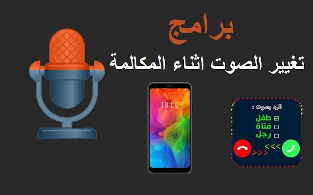 برامج تغيير الصوت اثناء المكالمة