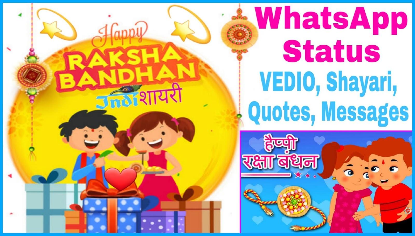 Raksha Bandhan Whatsapp Video Status Shayari Quotes