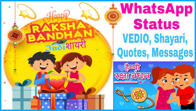 RAKSHA BANDHAN WHATSAPP VIDEO STATUS, SHAYARI, QUOTES, STATUS, FB MESSAGES, INSTAGRAM STATUS