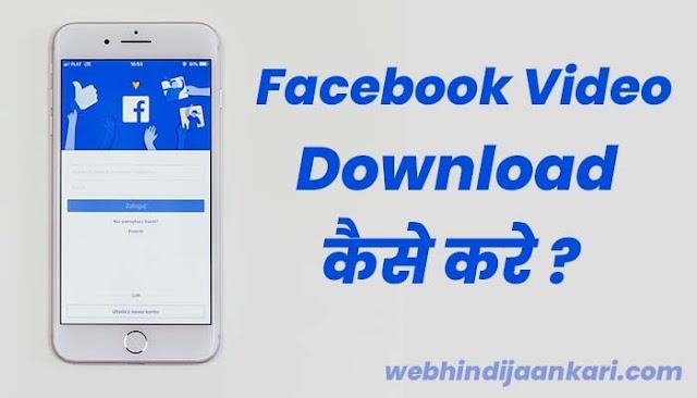 Facebook से वीडियो को डाउनलोड कैसे करते है ?