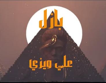 كلمات اغنيه بازل علي ويزي