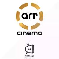قناة ايه ار تى سينما ART Cinema بث مباشر
