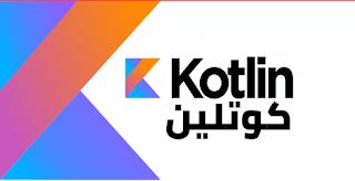 كورسات تعلم لغة كوتلين وما هى لغة كوتلين -Learn Kotlin