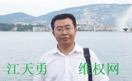 江天勇:谴责罗山县公安局非法限制公民权利并滥权带走三位看望律师