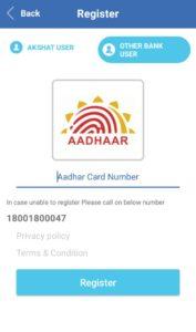 Earn Unlimited Bank Money with E-Batua App aadhaar link