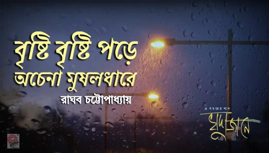 Brishti Brishti Pore Lyrics by Raghab Chatterjee from Khuda Jaane Bengali Album
