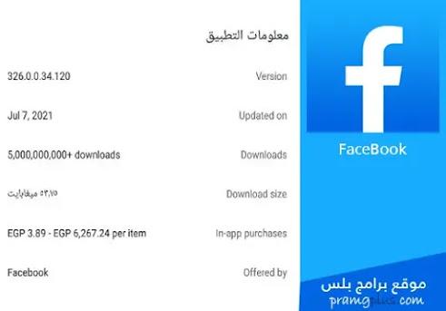 معلومات تحميل فيس بوك