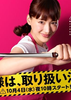 Okusama wa, Tori Atsukai Chui