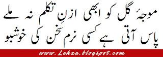 Moja-e-Gul Ko Abhi Izn-e-Takalum Na Mily  Paas Aati Hai Kisi Naram Sakhan Ki Khushbo