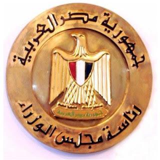 بوابة وظائف الحكومة المصرية وظائف جميع المؤهلات والتخصصات 2020 - قدم الان