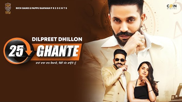 25 Ghante Lyrics - Dilpreet Dhillon