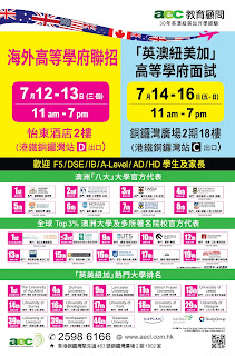 http://www.aecl.com.hk/?q=activities/DSE-July-overseas-study-exhibition