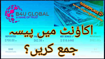 how to deposit in b4u,How to deposit money into B4U account,b4u global,b4u global profit,b4u deposit charges,b4u global reviews,make money with b4u global,b4u global sign up,how to earn money,how to make money,tigerzplace,tigerzplace.com,How to make money online,how to make money from b4u global,make money b4u global,b4u global packages and planes 2020,